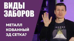 metallicheskii-zabor-dlja-chastnogo-doma-ograzhdenie-3d-setka